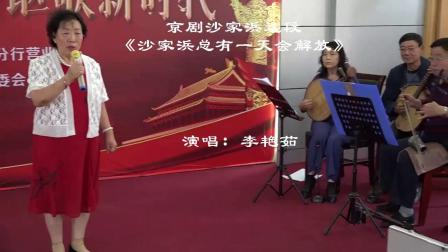 南盐道社区《庆祝新中国成立70周年联欢会》(摄像制作:任政增)衡水市桃城区