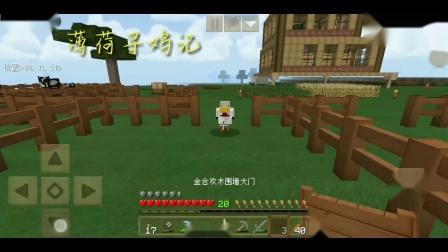 『小薄荷』薄大核的肥宅生活p6薄大核鬼畜寻牛羊猪鸡记(我的世界Minecraft)