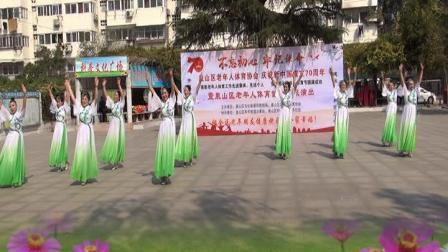 泉山区老年人体协庆祝新中国成立70同年