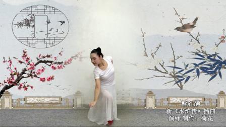 深圳布心舞蹈队-荷花《醉红颜》