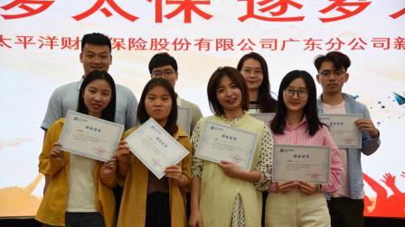 2019中国太保产险广东分公司新人培训