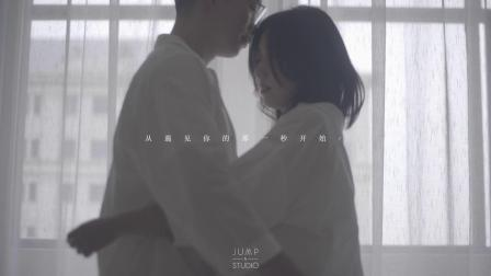 JUMP LIFE STUDIO (匠朴)PRO 婚前定制MV