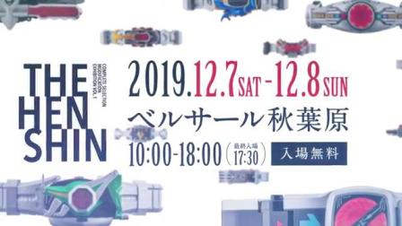 萬代新品之十二月七號・八號開催「THE HENSHIN~COMPLETE SELECTION MODIFICATION 展覽會第一卷」預告影片