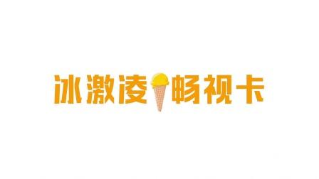 联通冰激凌畅视卡MG动画快闪短片