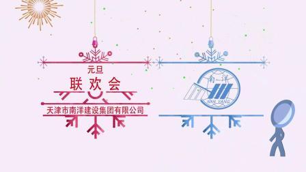 天津市南洋建设集团有限公司2020年元旦联欢会宣传片