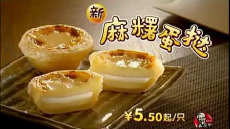 肯德基广告---麻糬蛋挞