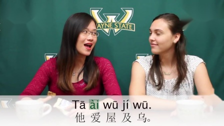 Learn a Chinese Phrase #122 爱屋及乌
