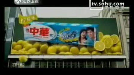2009年中华酷清牙膏广告