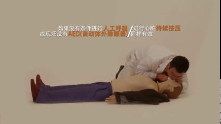 2019.11.27 刘巍医师讲解示范心肺复苏人工呼吸急救法