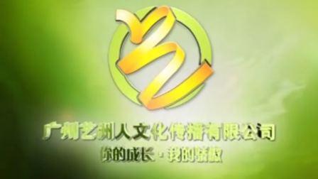 [音像片头]广州艺州人文化片头(2012-今)