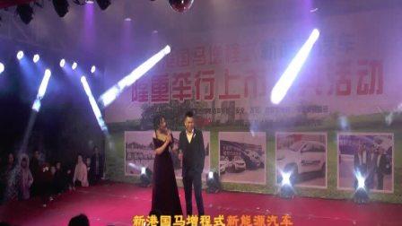 新港国马增程式新能源汽车仪陇县土门镇推广演唱会