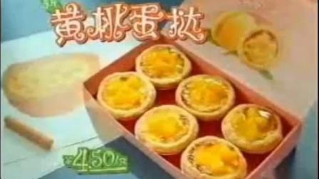肯德基广告---黄桃蛋挞(粤语版)