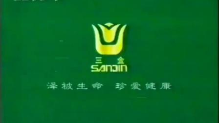 2001年7月5日 CCTV1电视直播全过程中的大量老广告完整合集