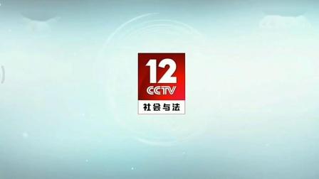 CCTV12社会与法频道ID1[2019年10月14日启用]