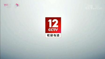 CCTV12社会与法频道ID3[2019年10月14日启用]