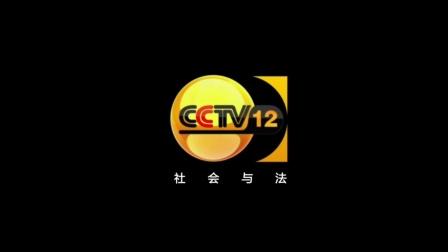 中央电视台社会与法频道2016年版版权页