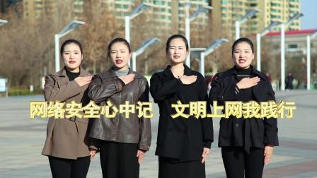 网络安全宣传片----成安县网信办