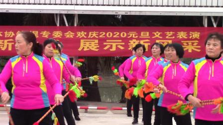 梁平区老体协钱棍专委会庆祝2020年元旦文艺演出