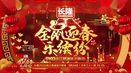 《2020珠江频道除夕晚会》