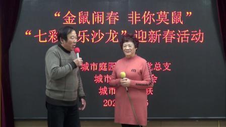 2020年城市庭园七彩音乐沙龙迎新春全部演出节目