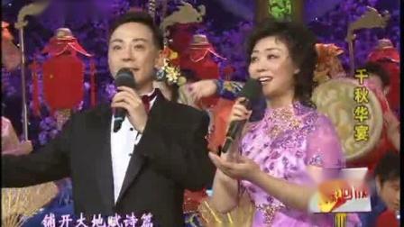 戏曲歌舞《千秋华宴》于魁智 李胜素演唱(2007年春节戏曲晚会)