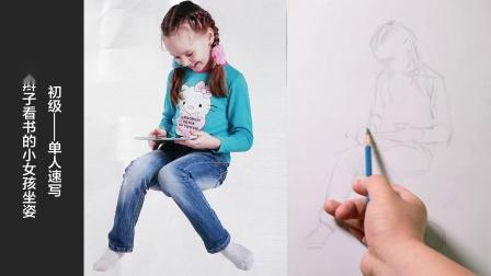 初级单人速写扎辫子看书的小女孩坐姿2