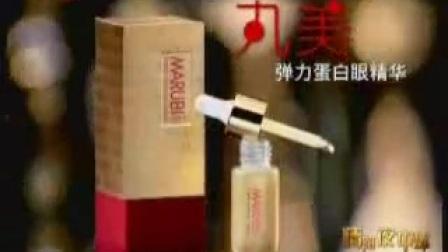 袁咏仪丸美弹力蛋白眼精华广告 10秒