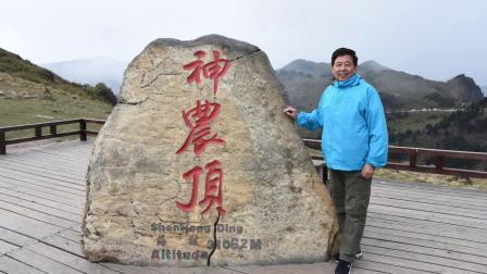 《灵秀湖北之旅》四、神农架(下)神农架自然保护区、大九湖、神农谷、小龙潭野考站