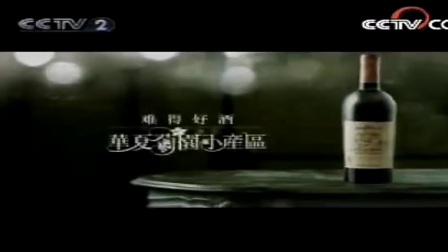 长城华夏葡园小产区葡萄酒广告