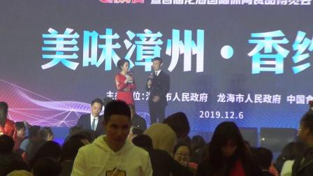 2019美味漳州香约龙海(晚会)