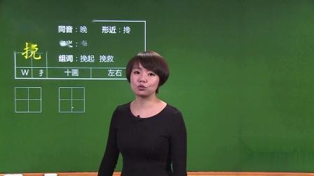 北师大-语文-提高版-三年级(下)-刘佳蕊-第一章