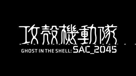 《攻壳机动队:SAC 2045》定档预告