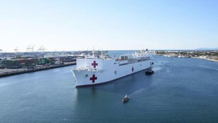 美海军仁慈号医院船抵达洛杉矶协助抗疫