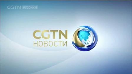 CGTN俄语频道ID