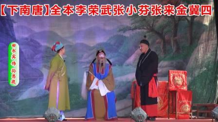曲剧【下南唐】(全本)南阳市武侯曲剧团风度翩翩的视频剪辑