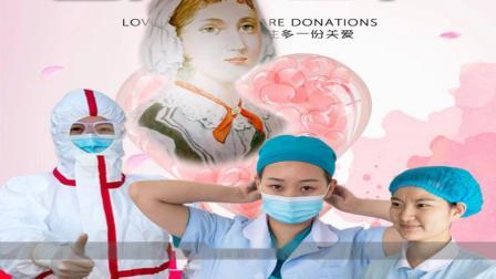 辽阳市第九人民医院纪念第109个国际护士节《最美》MV