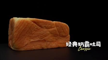 【爸爸糖x盒马】联名款吐司-经典奶霸吐司