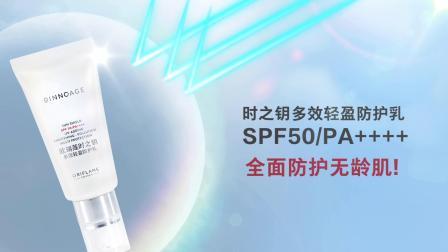 短视频 时之钥多效轻盈防护乳.MP4
