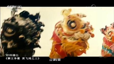 黄飞鸿之三狮王争霸