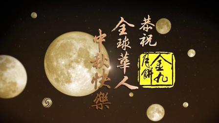 凤凰卫视中文台金九月饼祝福片金九月饼非物质文化