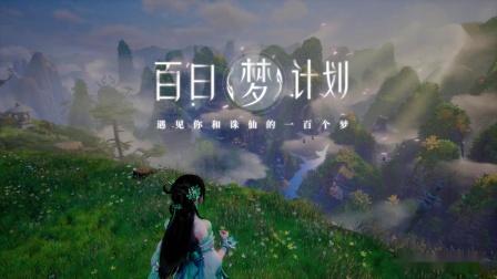 《梦幻新诛仙》百日梦视频.mp4