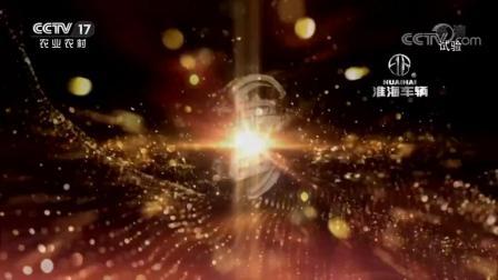 CCTV17(原CCTV7)《致富经》历年片头(2001-2020)(完整版)