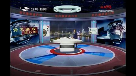 吉林广播电视台各频道新闻节目片头片尾合集(完整版)