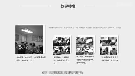 郑州电脑培训海耀办公软件培训