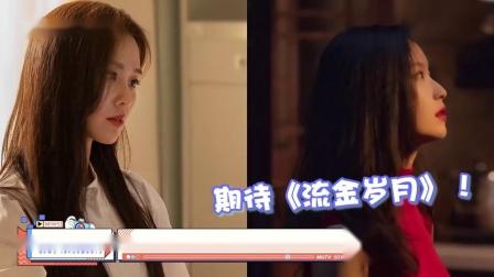 《流金岁月》全阵容剧照曝光 刘诗诗倪妮侧颜超美