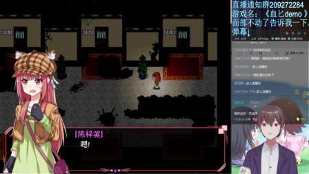 【秋之忧郁】恐怖解谜rpg《血匕》试玩实况3