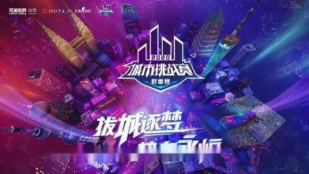 拔城逐梦,热血永恒!2020(秋)完美世界城市挑战赛报名开启
