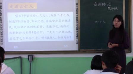 人教部编版语文九上第10课《岳阳楼记(中的家国情怀》课堂教学视频-马新丽
