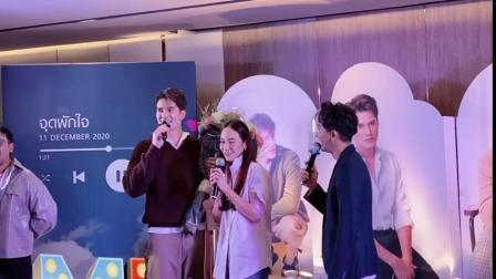 (饭拍) 泰星Aump做为嘉宾出席Mik粉丝见面会 201211