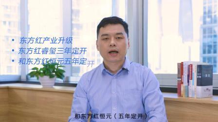 东方红基金新品短视频